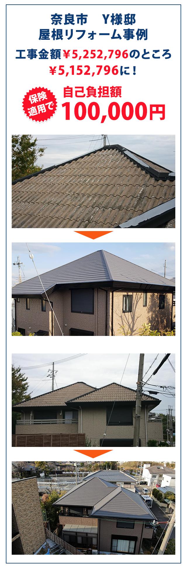 奈良市 Y様邸 屋根リフォーム事例 工事金額¥5,252,796のところ¥5,152,796に! 保険適用で自己負担額100,000円