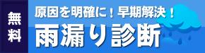 無料雨漏り診断 平松塗装店 外壁 奈良市