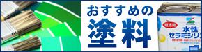 平松塗装店おすすめの塗料 外壁 奈良市