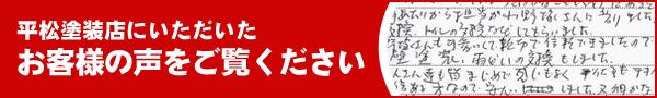 たくさんの声をいただいております 生駒 郡山 手塚山