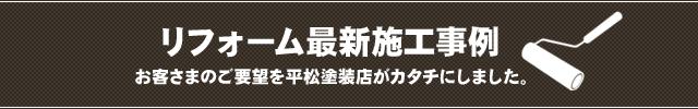 奈良市 サイディング