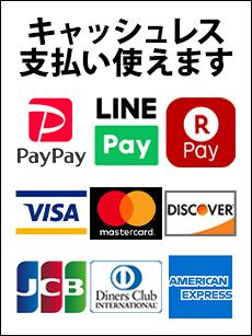 キャッシュレス支払い対応