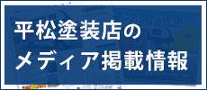 平松塗装店のメディア掲載情報