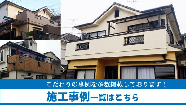 平松塗装店 外壁 奈良市