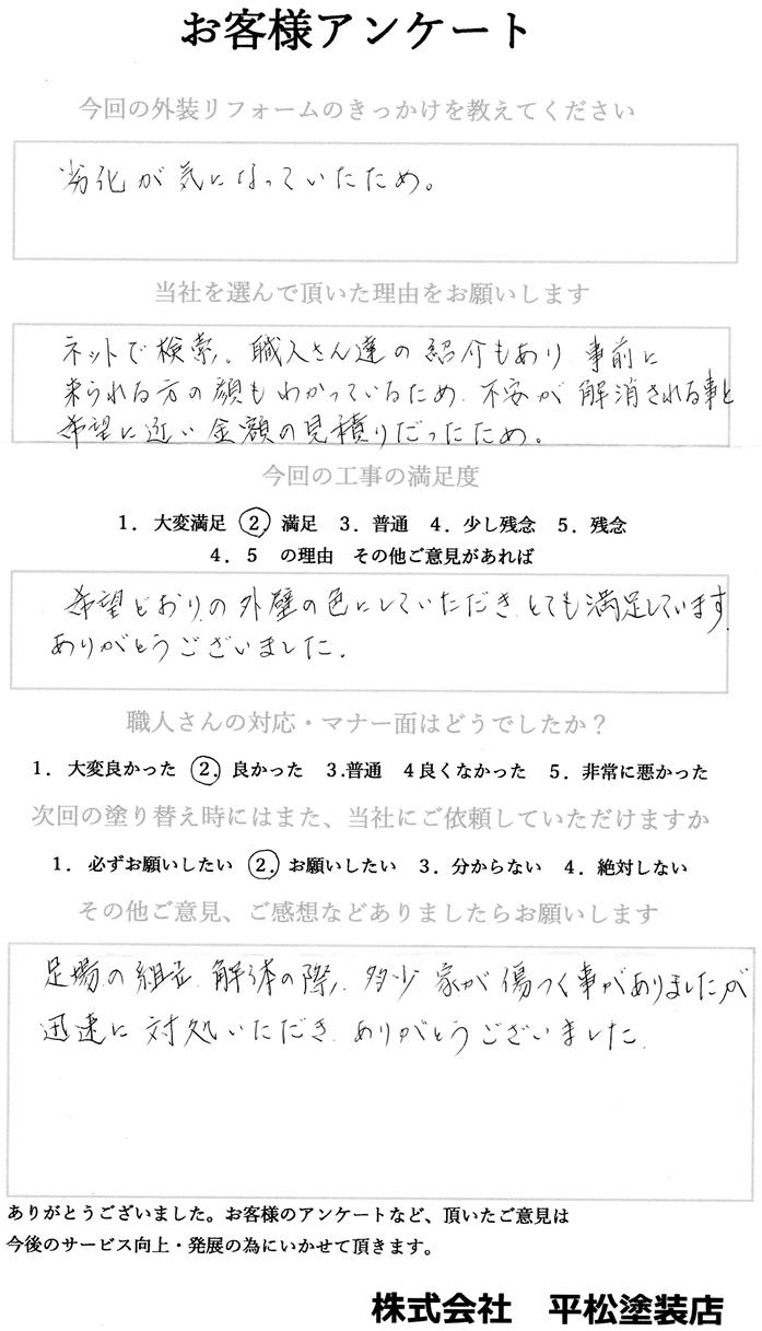 奈良市W様.jpg