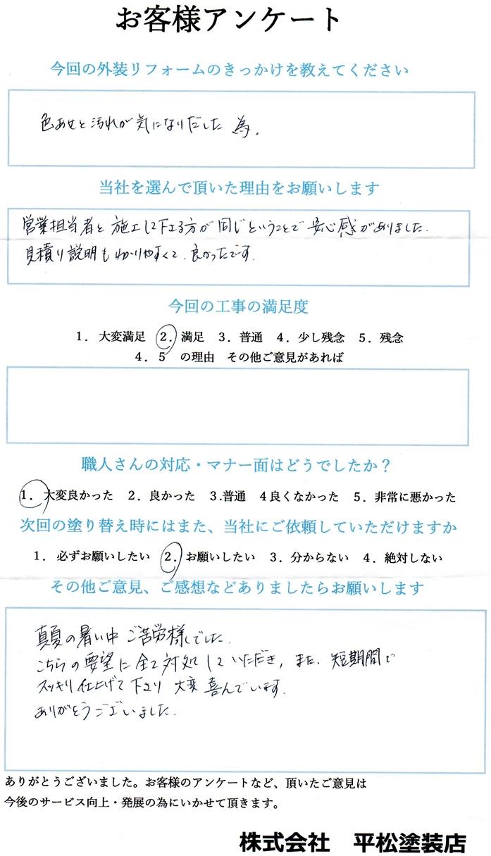 木津川市S様.jpg