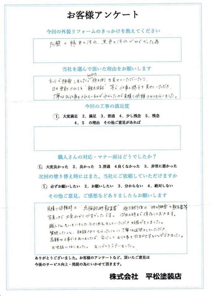 木津川市T様.jpg