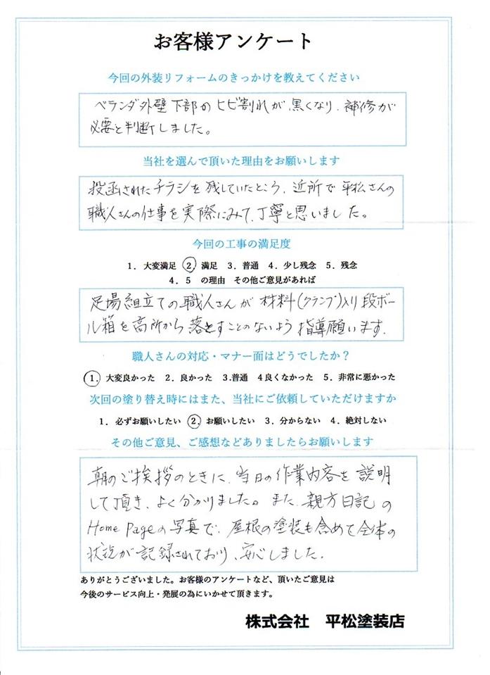 生駒市K様.jpg