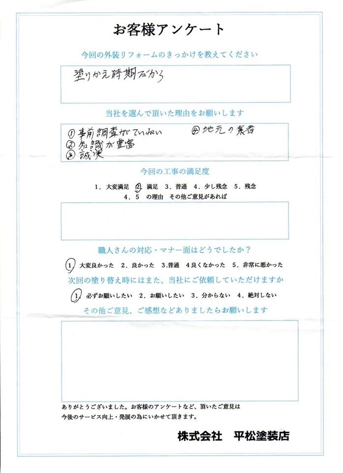 生駒市Nさま_3.jpg