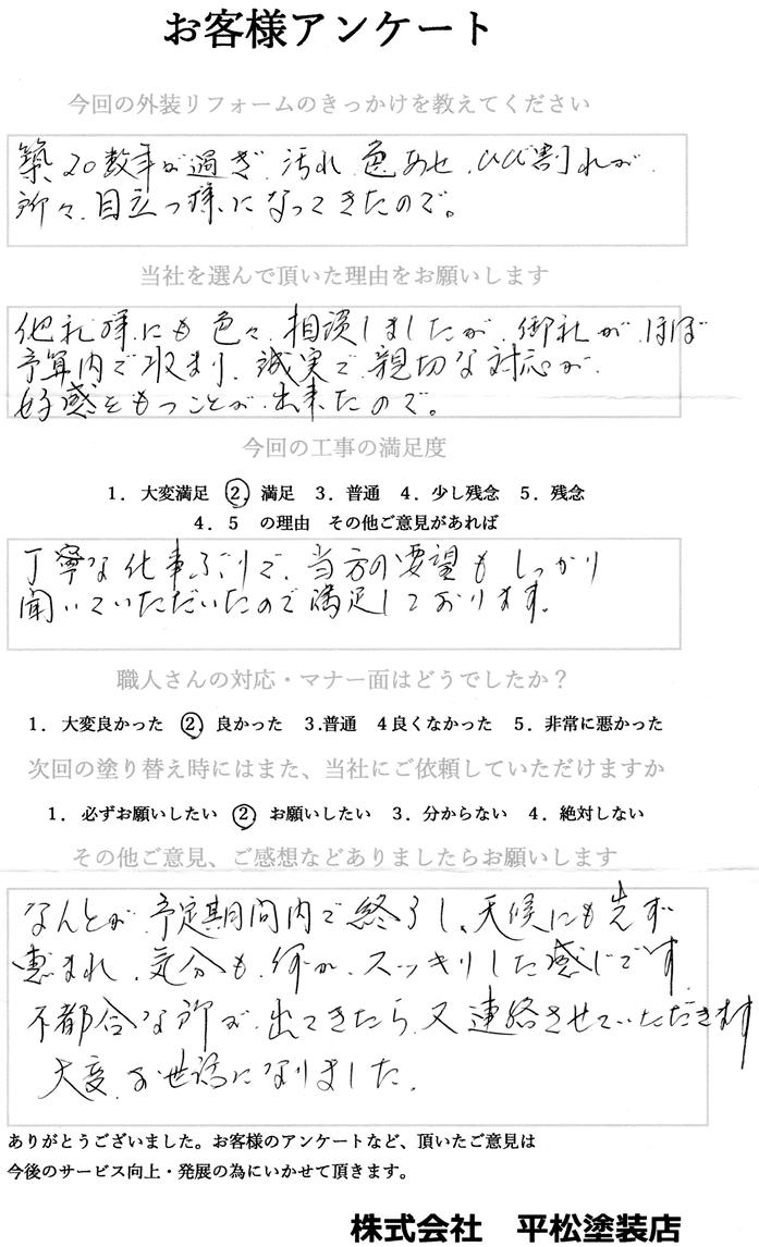 生駒市T様.jpg