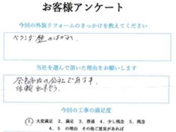 奈良市の会社である事。信頼出来そう。