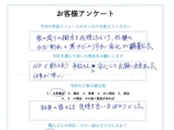 HPで見たとおり、平松さんに安心してお願い出来ました。