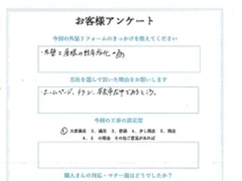 ホームページ、チラシ、奈良市の業者であるところ。